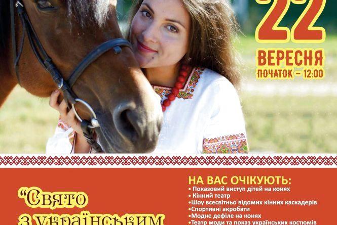 У Житомирі відбудеться фестиваль «Берегиня Полісся. Свято з українським конем».