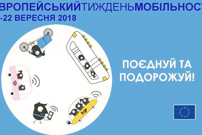 """Сьогодні у Житомирі відбудеться дискусія """"Куди рухається Житомир? Презентація дослідження мобільності"""""""