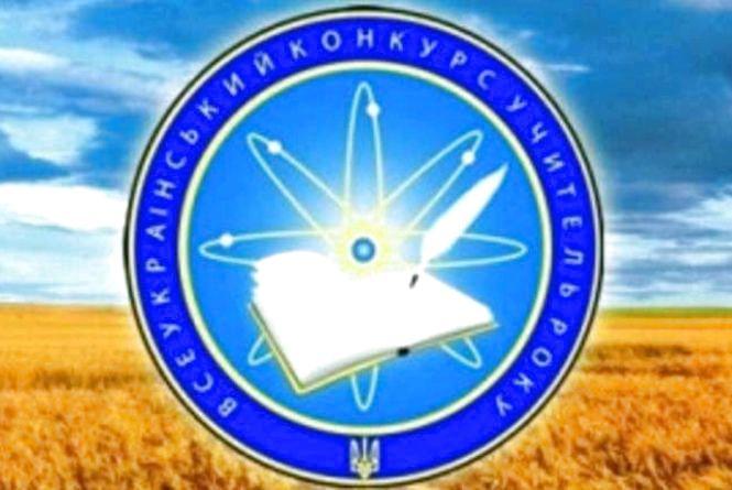 Розпочалася реєстрація на всеукраїнський конкурс«Учитель року – 2019»