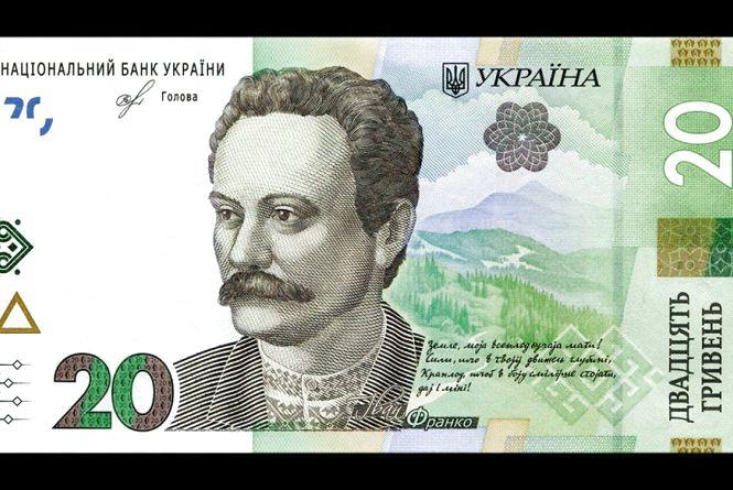 Національний банк ввів в обіг оновлену банкноту номіналом 20 гривень