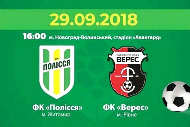 ФК «Полісся» зіграє у домашньому матчі проти ФК «Верес». Анонс