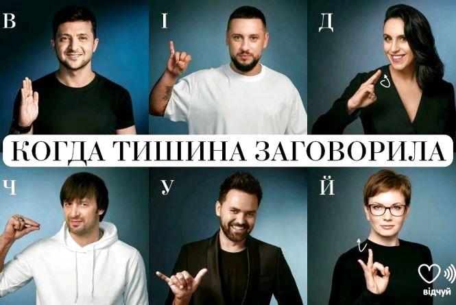 Кожна школа України отримає «зіркову абетку» для популяризації вивчення жестової мови
