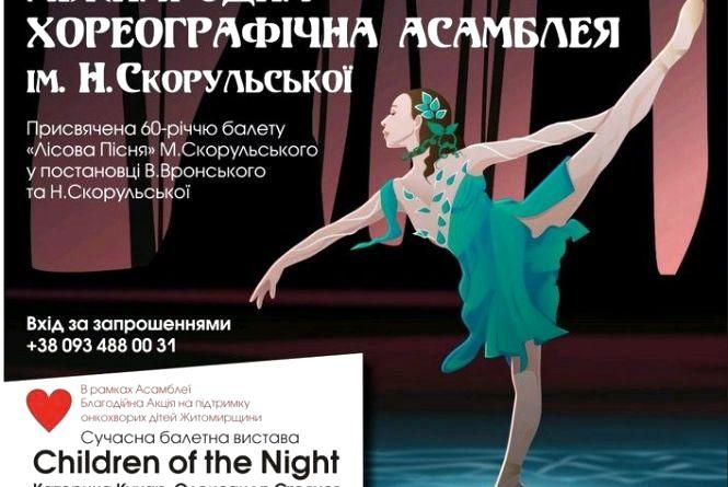 Незабаром Житомирщина зустрічатиме учасників Міжнародної хореографічної асамблеї ім. Н. Скорульської