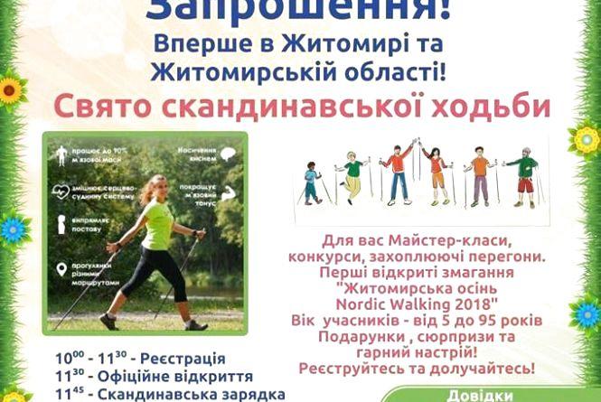 Житомирян запрошують на свято скандинавської ходьби Житомирська осінь NORDIC WALKING 2018