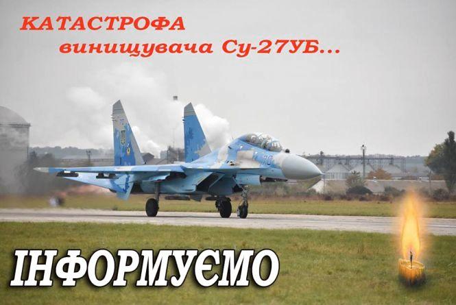 У авіакатастрофі з військовим літаком загинув льотчик з Озерного Іван Петренко