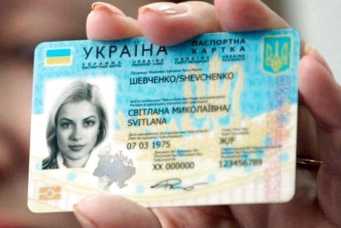 Чи потрібно українцям міняти паспорт на ID-картку?