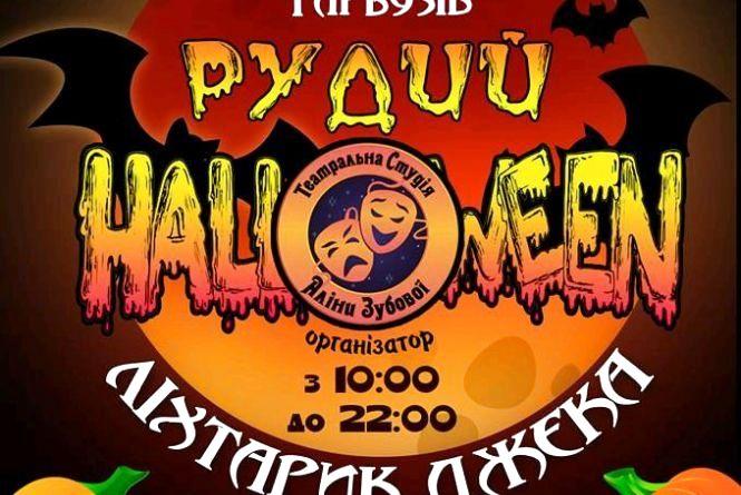 """Житомирян запрошують на виставку """"Рудий Halloween"""""""