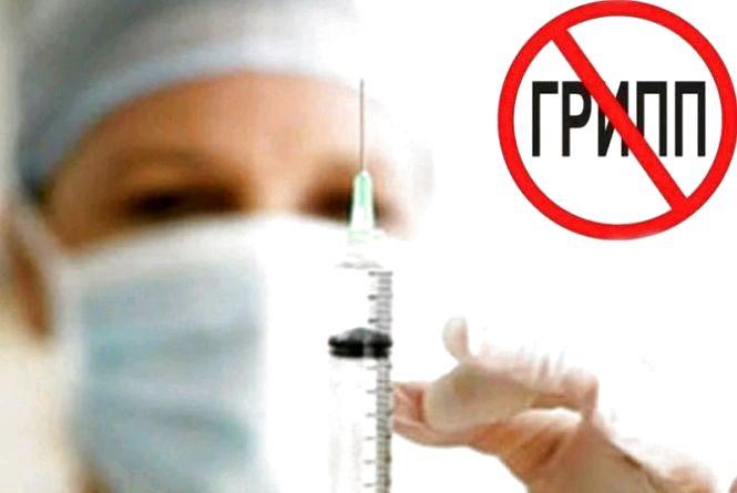 Як пройти вакцинацію проти грипу. Інструкція