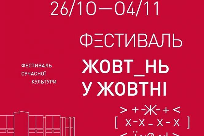 Фестиваль «Жовтень у жовтні» стане першим кроком у перетворенні занедбаного кінотеатру на сучасний культурний центр