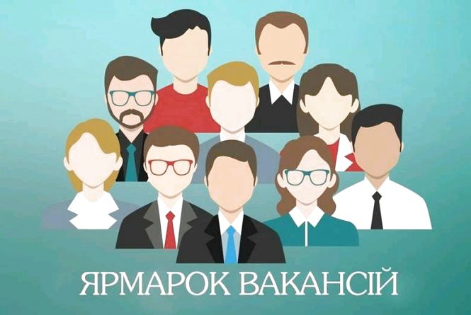 На участь в осінньому Ярмарку вакансій вже зареєструвалося близько 30 представників бізнесу