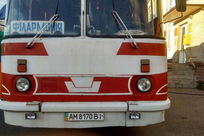 Куди подівся автобус для філармонії, або Обіцянки и цяцянки...