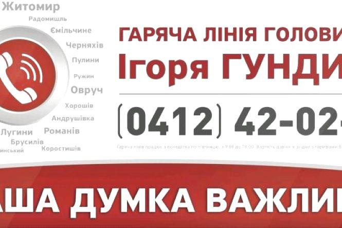 Жителі Житомирщини можуть звернутися з проблемними питаннями на «гарячу лінію» голови ОДА