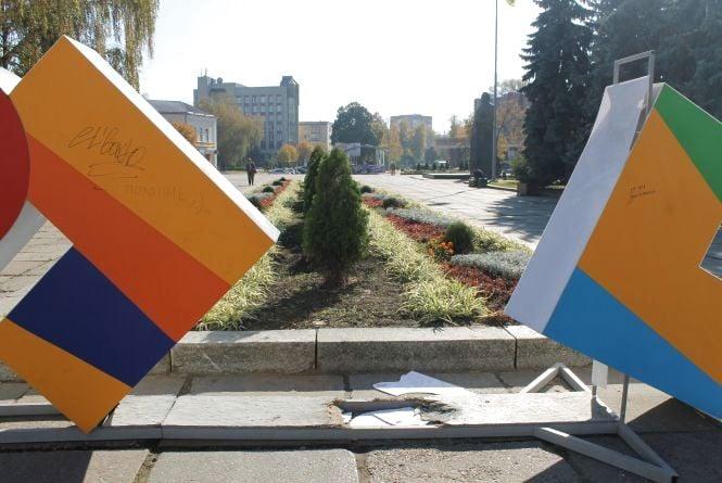 Вандали в Житомирі, чи «Кугутизм» у нас в крові?