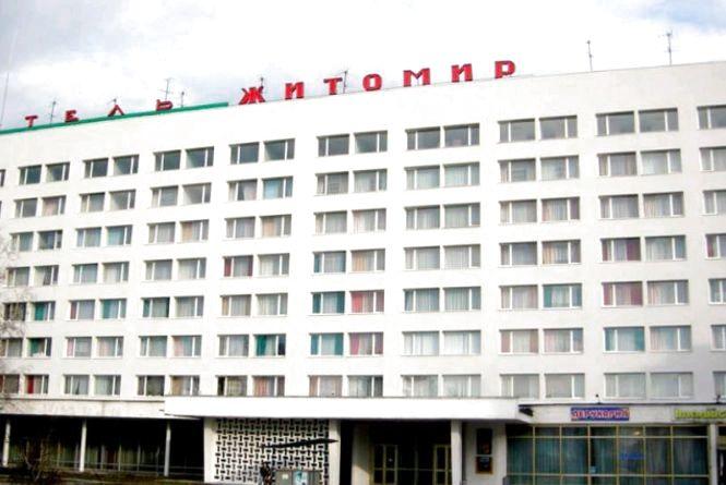 """Міська влада шукає покупців на готель """"Житомир"""""""