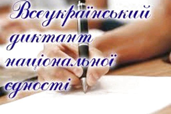 Житомирян запрошують написати радіодиктант єдності