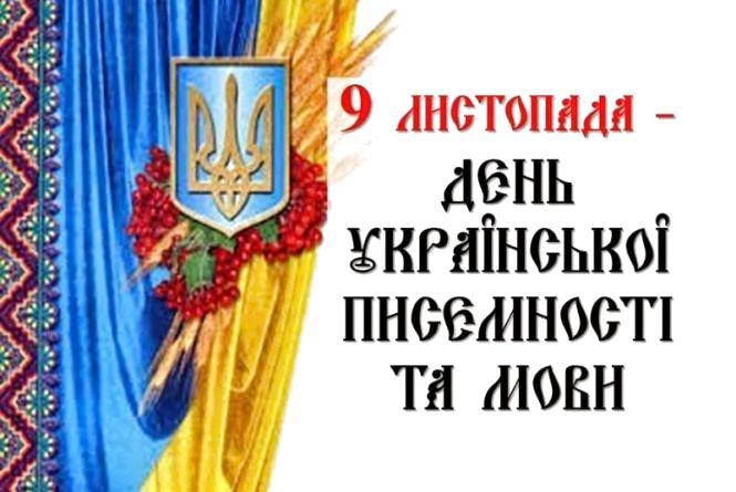 В області до Дня української мови – мовний квест, урочистості та радіодиктант