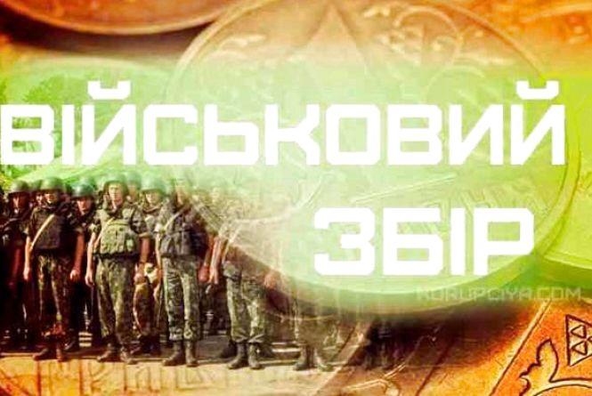 З початку року платники військового збору Житомирщини сплатили понад 290 мільйонів гривень