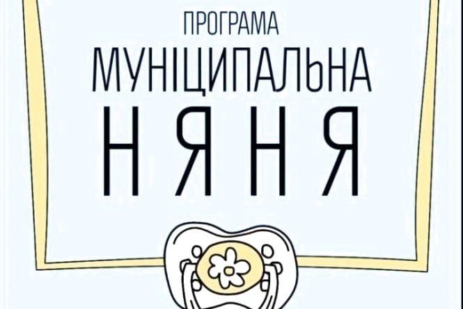 https://zt.20minut.ua/img/cache/news_new_m/news/0011/12/1011368-munitsipalna-nyanya-ne-pozbavlyatime-prava-na-dekretni-viplati-ta-vidpustku---andriy-reva.jpeg?hash=2018-11-12-14-29-10