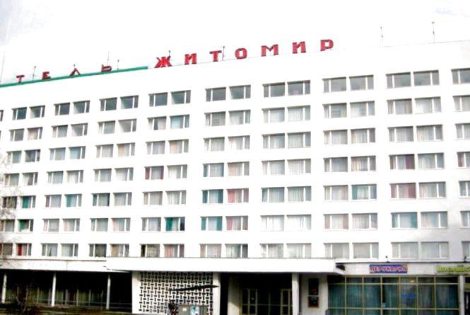 """Готель """"Житомир"""" вже виставлено на продаж"""