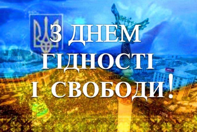 У Житомирі відзначать День Гідності та Свободи. ПРОГРАМА