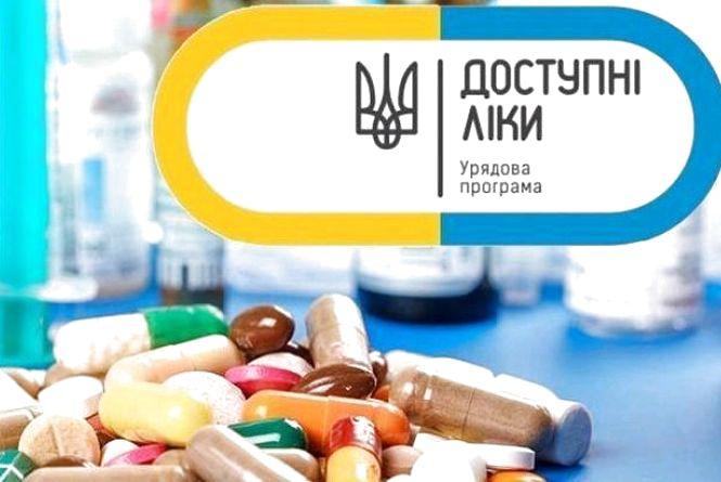 Жителі області продовжують отримувати «Доступні ліки», за які платить держава