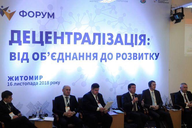 Під час децентралізаційного форуму 18 громад із Житомирщини та Вінниччини підписали меморандуми про співпрацю