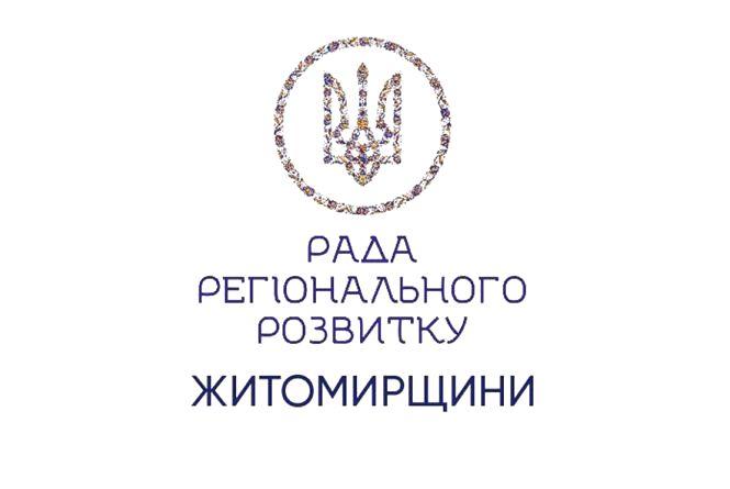 4 грудня пройде Рада регіонального розвитку Житомирщини