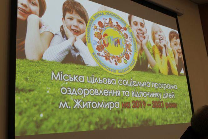 На проведення літньої оздоровчої кампанії у 2018 році з міського бюджету було витрачено понад 6 млн грн