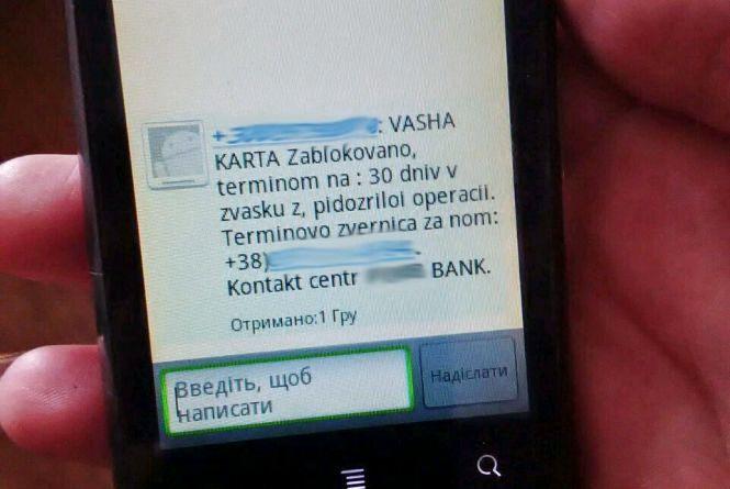 Житомирянка втратила 27 тисяч гривень через власну довірливість