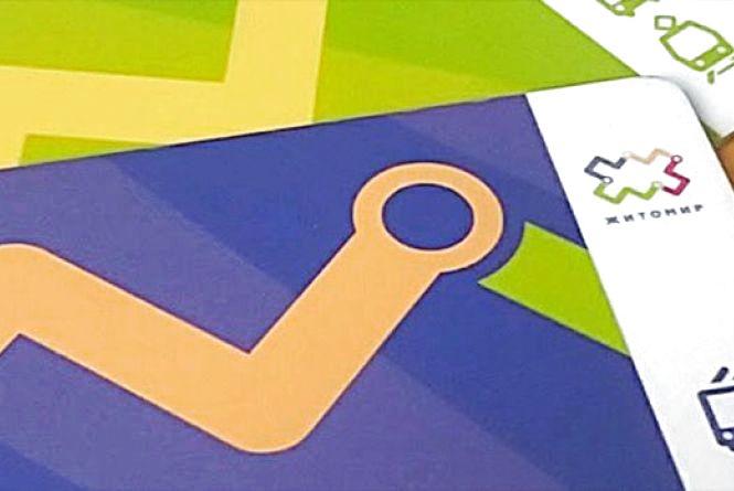 У Житомирі обговорили проект регуляторного акта щодо запровадження єдиного квитка в місті