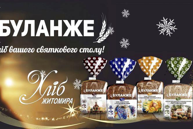 Дорогі житомиряни, ТОВ «Золотий коровай» щиро вітає вас із новорічними та  різдвяними святами!