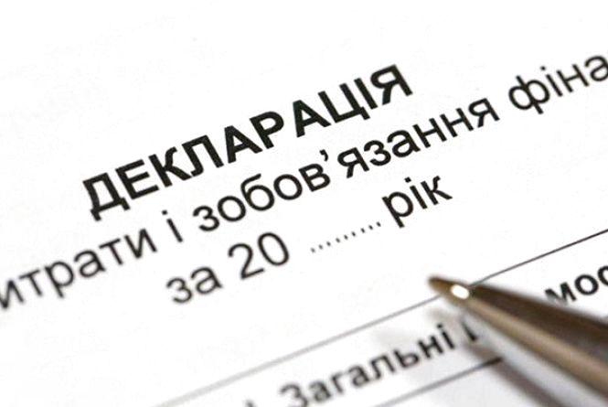 Стартувала кампанія декларування громадянами доходів, одержаних у минулому році