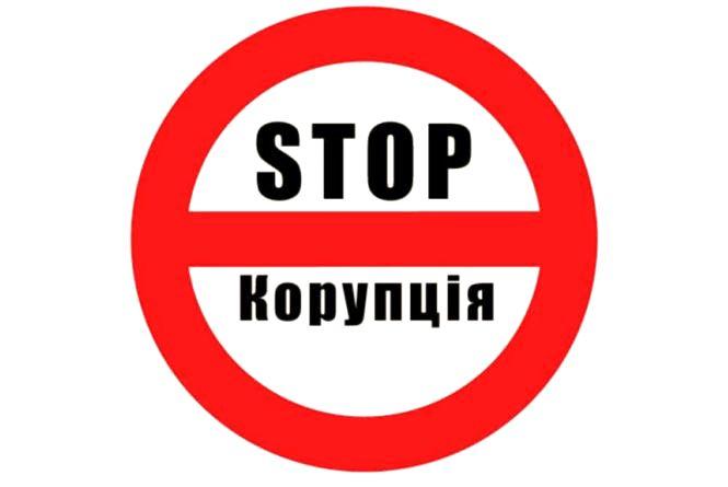 До уваги громадськості! Запрошуємо долучитися до підготовки антикорупційної програми