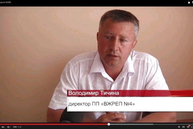 Мешканці Крошні обурені роботою приватного ВЖРЕП № 4 та його керівника - місцевого депутата Тичини