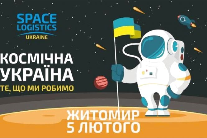 Музей космонавтики розпочинає цикл всеукраїнських лекцій