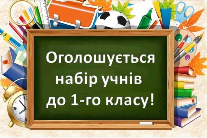 До уваги батьків! Оголошується прийом дітей до 1 класу закладів загальної середньої освіти Житомира на 2019-2010 навчальний рік