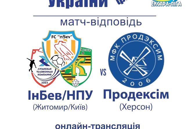 ІнБев/НПУ - Продексім (Херсон). В Житомирі відбудеться матч-відповідь 1/8 Кубку України. Анонс