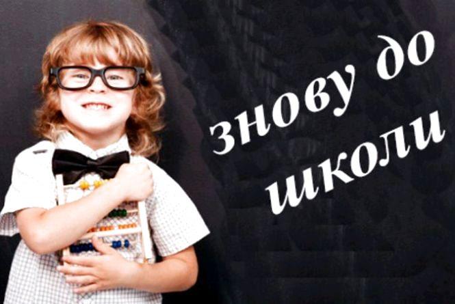 На Житомирщині зменшується кількість навчальних закладів, закритих на карантин