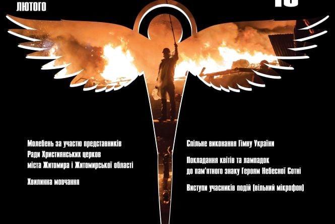 У Житомирі відбудеться  Віче пам'яті до Дня Героїв Небесної Сотні