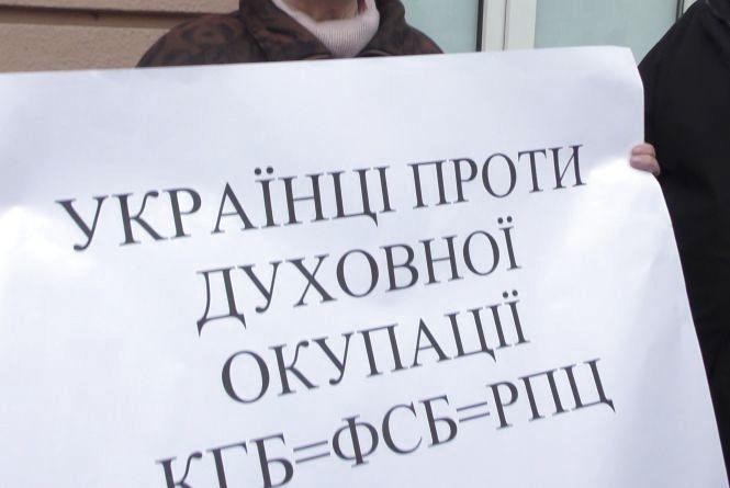 Акція невідомих громадян проти Православної церкви МП