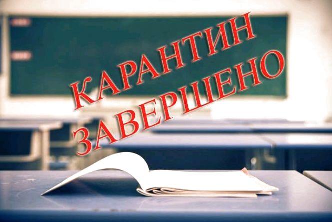 З 18 лютого житомирські школярі відновлять навчання після карантину