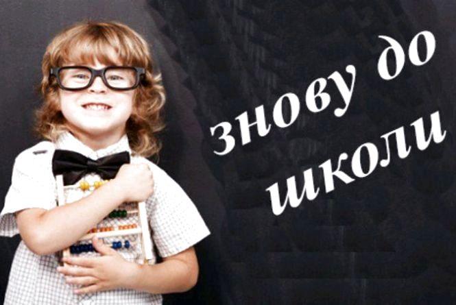 На Житомирщині майже всі навчальні заклади відновили навчання після карантину