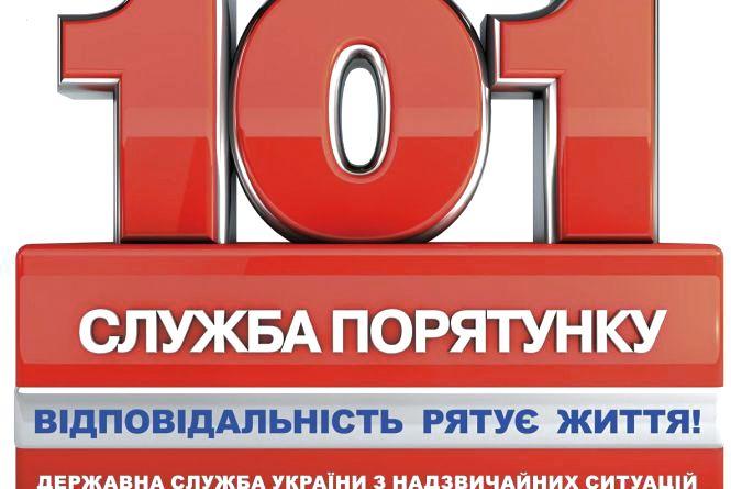 Управління ДСНС України у Житомирській області закликає повідомляти про випадки корупції з боку працівників служби