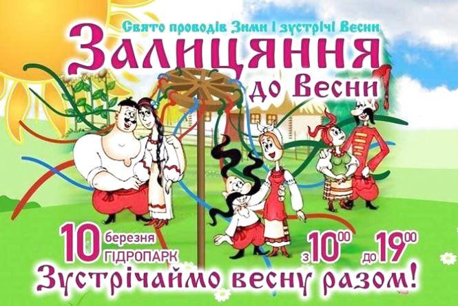 10 березня в гідропарку відбудуться традиційні народні гуляння «Залицяння до весни»