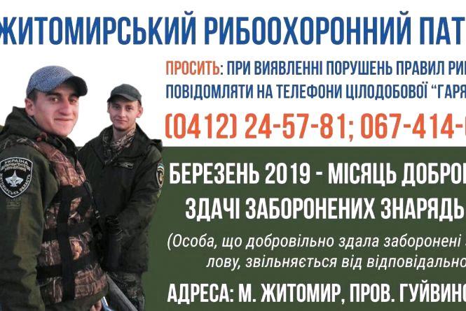 У березні Житомирський рибоохоронний патруль проводить місячник  добровільної здачі заборонених знарядь лову
