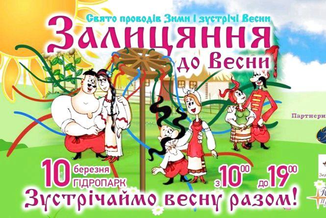 Цієї неділі житомирян запрошують на народні гуляння «Залицяння до весни»