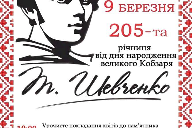 Як у Житомирі відзначать 205-у річницю з дня народження Тараса Шевченка