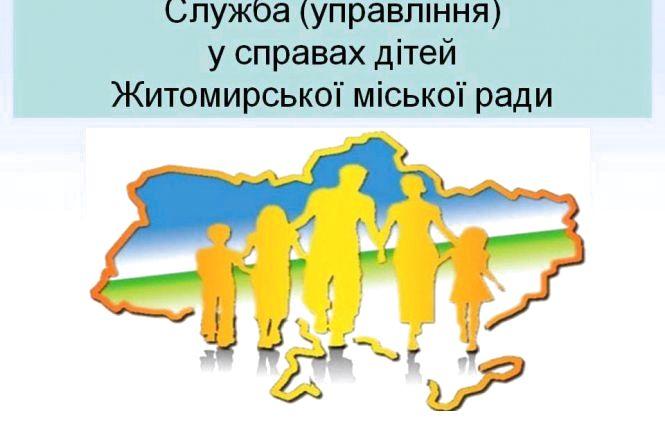 На обліку у Служби у справі дітей міськради перебуває 443 дитини