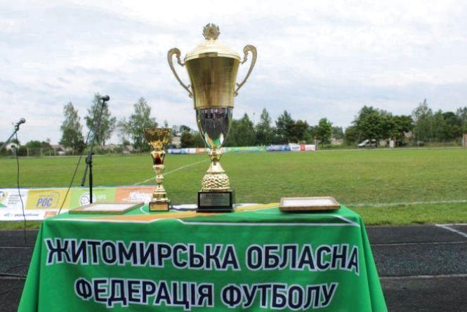 Триває прийом заявок на Кубок Житомирської області з футболу