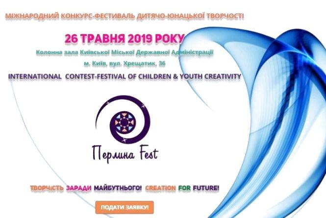 Творчих дітей Житомирщини запрошують до участі у конкурсі «Перлина Fest»